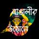 Bangalir Uthone