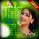 2017 Calendar Photo Frame